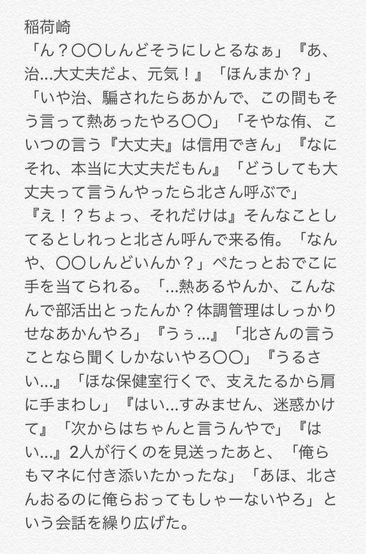 マネージャー 稲荷崎 ハイキュー 小説 夢 『〈HQ〉いいなりマネージャー【稲荷崎/R18】』第2章「次なるミゼラブル《角名倫太郎》」 43ページ