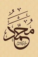 Muhammed Aleyhisselâm.  Baraja19 tarafından