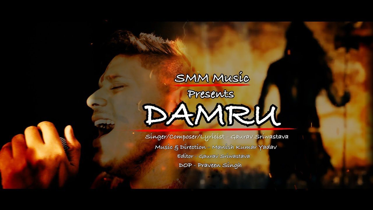 Damru Song (डमरू सॉन्ग), Bhojpuri Shiv Bhajan