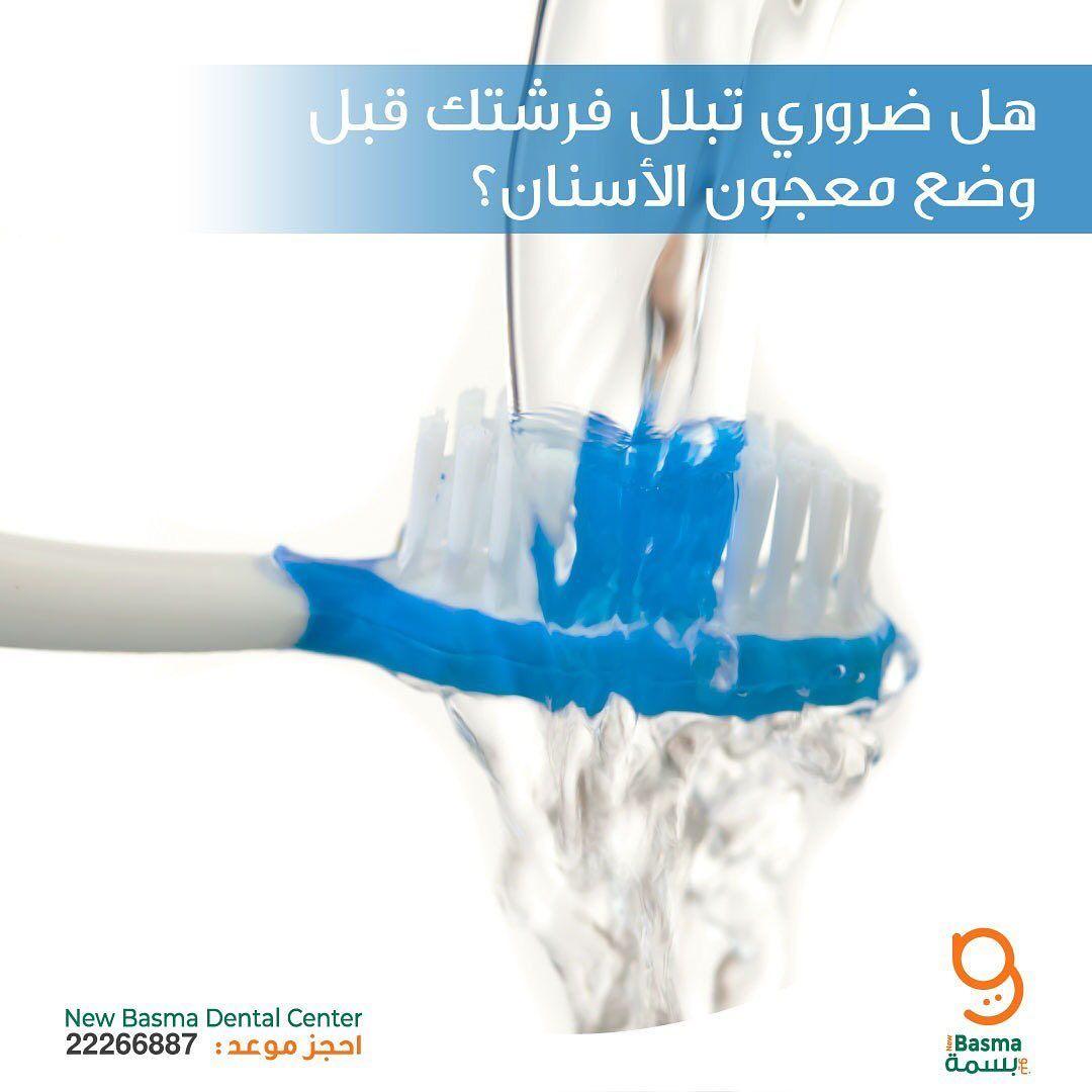 مافي صح وغلط في إجابة هذا السؤال معجون الاسنان أساسا يحتوي على ماء اللي راح يسوي رغوة لكن ترطيب الفرشة في ماء حار قبل Dental Center Dental Instagram Posts