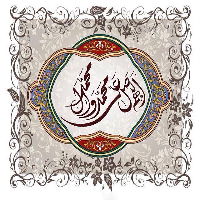 Desertrose اللهم صل وسلم وبارك على سيدنا محمد وعلى آله وصحبه أجمعين Islamic Art Calligraphy Islamic Art Islamic Caligraphy