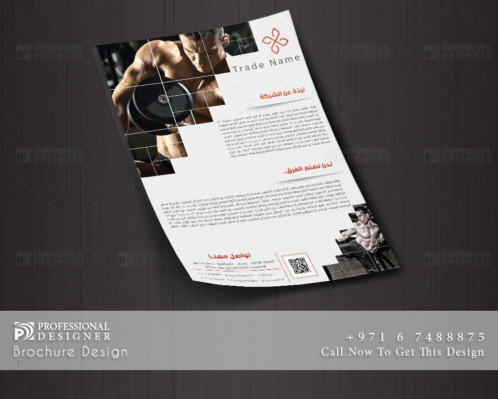 تصميم بروشور اعلاني لنوادي الياقة البدنية Brochure Design Design Poster Design