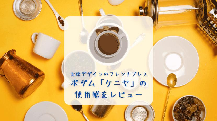 北欧のおしゃれなフレンチプレスコーヒーメーカー ボダム ケニヤ は意外と時短アイテムでした 2020 フレンチプレス ボダム コーヒー メーカー