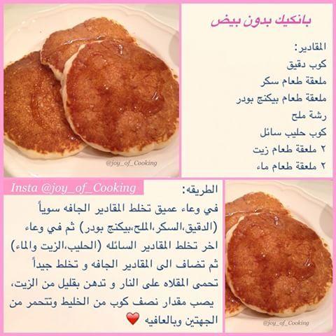 هيفاء الرياض Joy Of Cooking Instagram Photos And Videos Joy Of Cooking Cooking Sweet Cakes