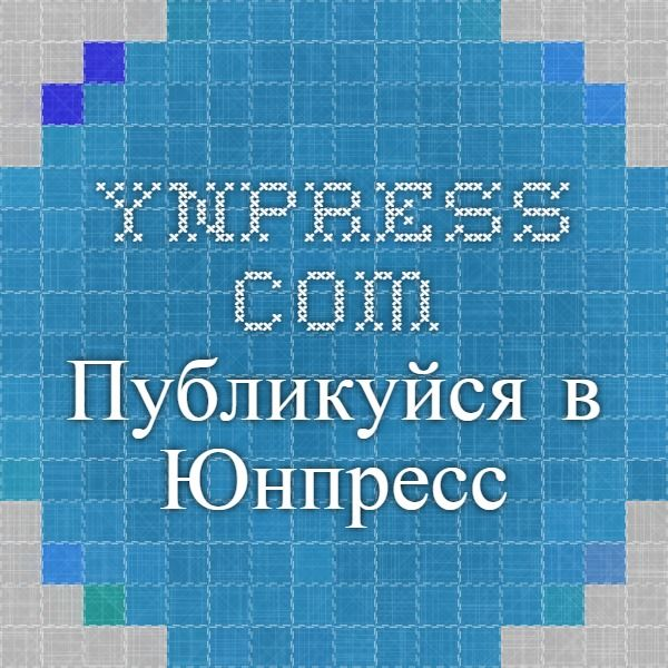 ynpress.com Публикуйся в Юнпресс
