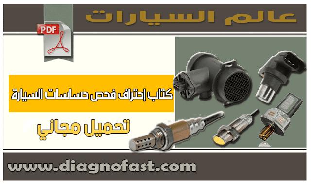 Diagnofast عالم السيارات تحميل مجاني لكتاب إحتراف فحص حساسات السيارة Sensor Sensor Books Automobile