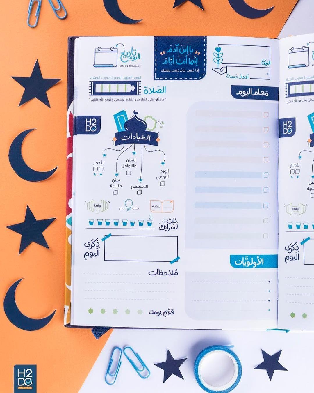 مفكرة خطة المئة يوم يمكنك بدؤها في أي يوم ولكن لايوجد أفضل من شهر رمضان ليكون البداية والإنطلاقة للتغيير للأفض Card Sketches Templates Planner Card Sketches