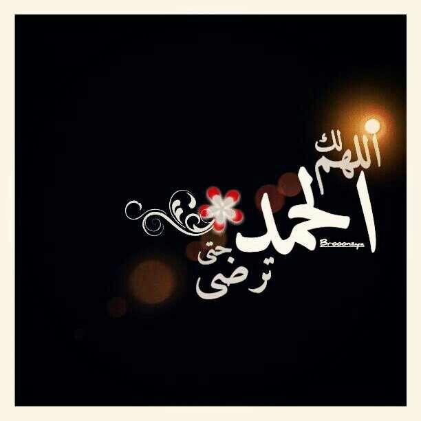 الحمدلله Kh Islamic Images Arabic Art Font Art