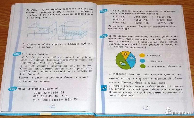 Скачать учебник аргинской для 2 класса