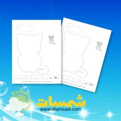 أوراق عمل وتمارين كتابة حرف القاف للاطفال شمسات Passport Passport Holder Reading
