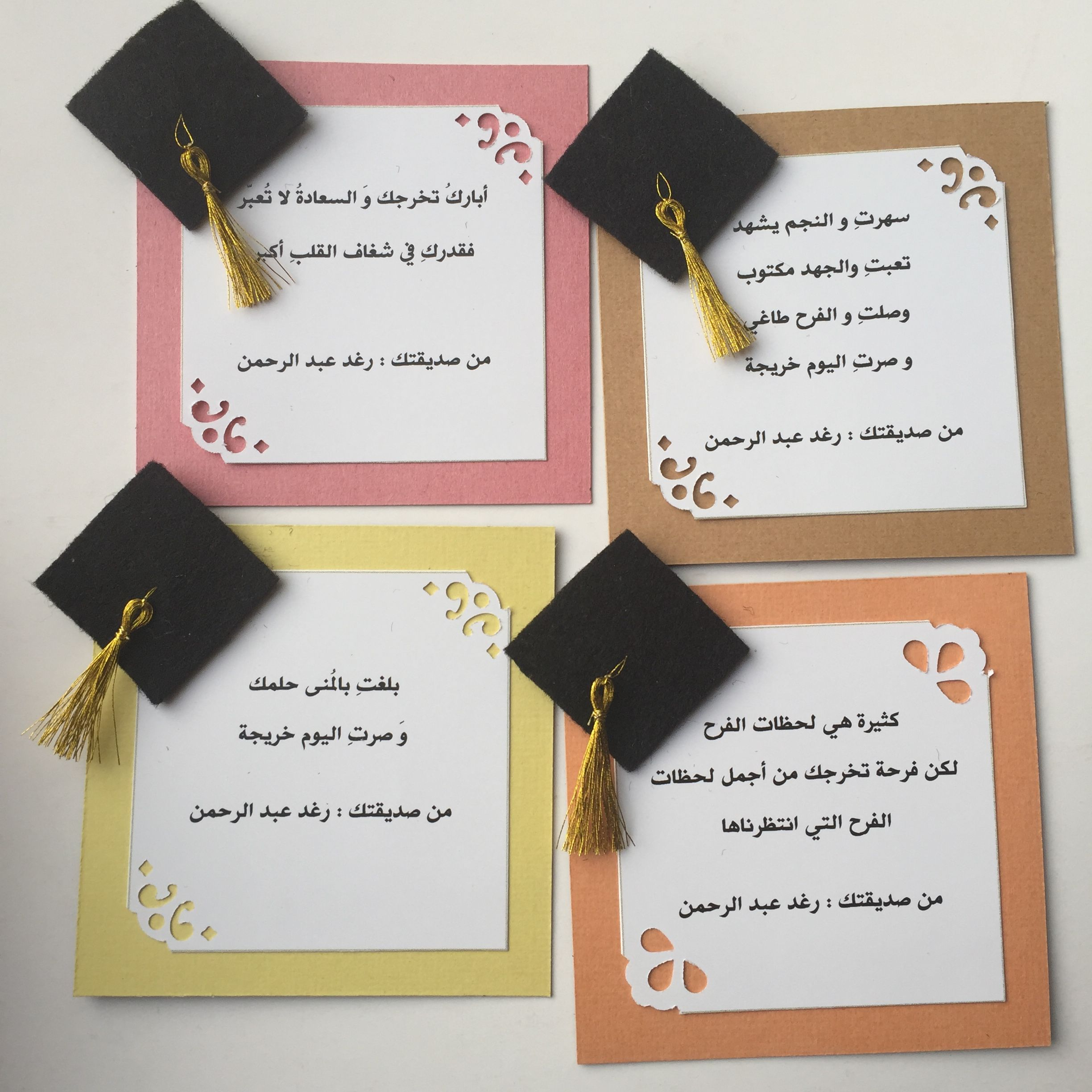 كرت إهداء تخرج ٢ Graduation Party Cards Graduation Diy Graduation Crafts