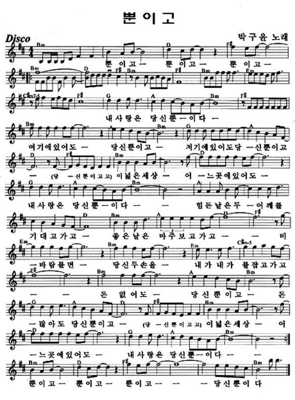뿐이고 악보 악보 피아노 음악 음악