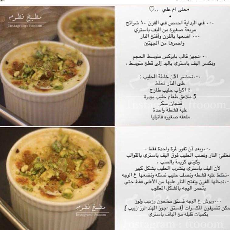 ام علي Cooking Recipes Desserts Food Food Recipies
