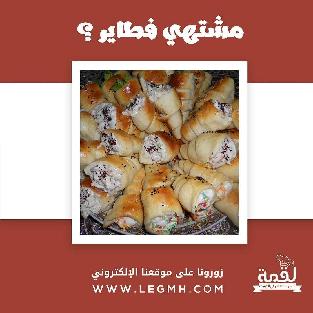 منو يحب الفطاير لقمة دليل مطاعم الكويت Legmh Com مطاعم أكلات اكلات اكل كويتية كويتيات كويتنا