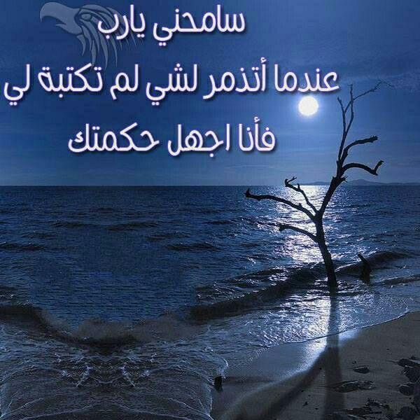 سامحني يا الله Words Islam Lockscreen Screenshot