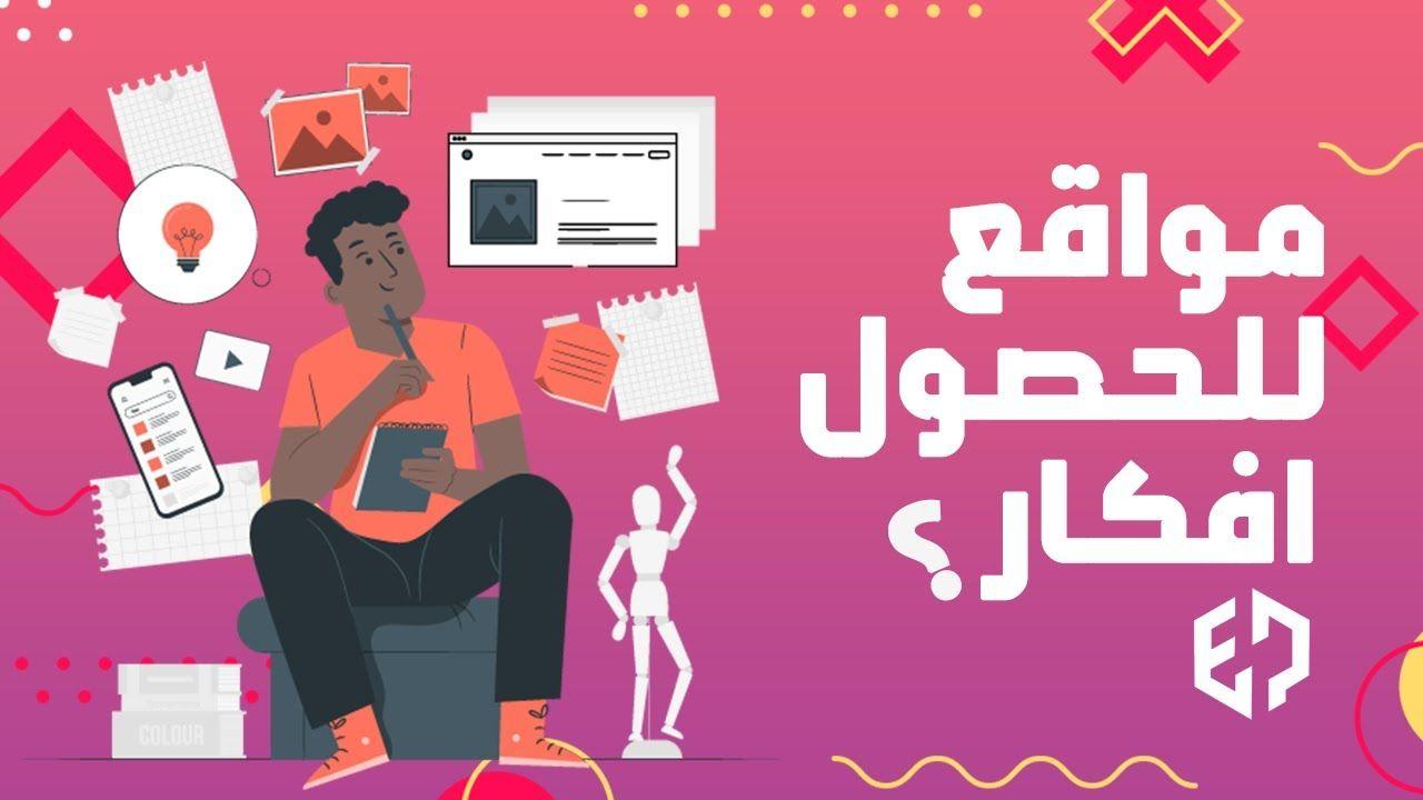 4 مواقع مهمه للحصول علي افكار للتصميم Graphic Design Ideas Youtube App Pictures Youtube Videos Ecard Meme