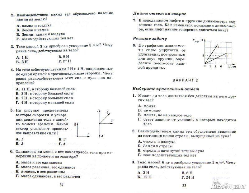 решебник физика контрольные и самостоятельные работы 6-9 классы