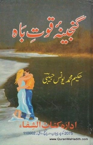 Ganjina Quwat E Bah گنجینہ قوت باہ Pdf Books Reading Free Books Online Free Ebooks Download Books