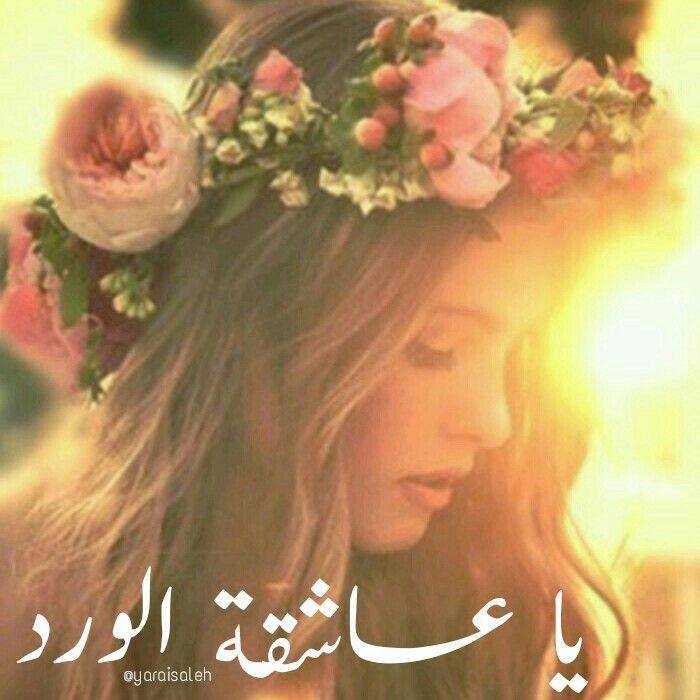 إن كنت على وعد فحبيبك منتظر يا عاشقة الورد Yaras Flower Crown Hair Styles Beauty