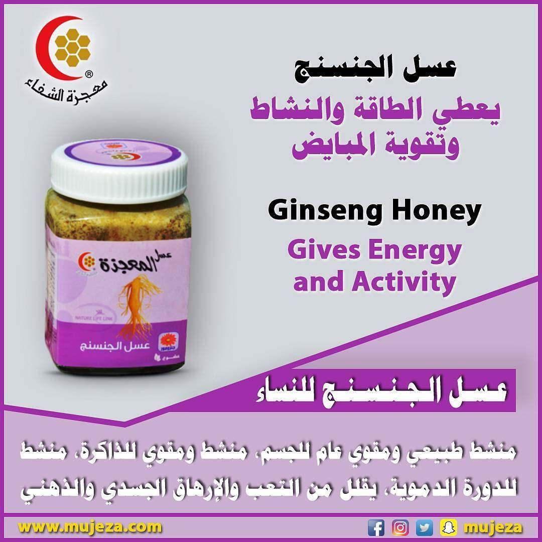 عـسـل الـجـنـسـنـج للنساء يعطي الطاقة والنشاط ولتقوية المبايض منشط طبيعي ومقوي عام للجسم منشط ومقوي للذاكرة منشط للدورة الدموية يقلل من ا Honey Ginseng Energy