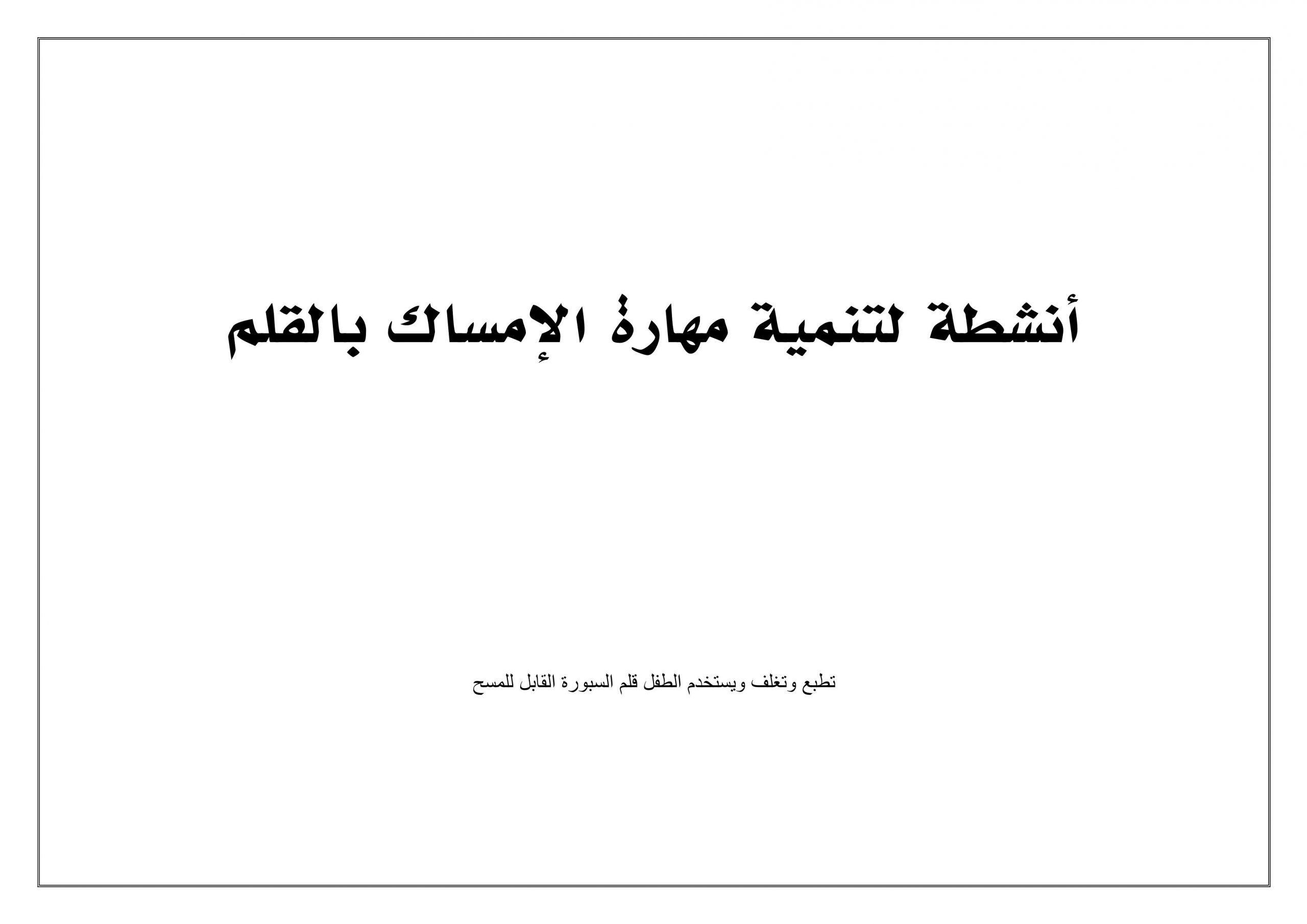انشطة لتنمية مهارات الامساك بالقلم بطريقة ممتعة للاطفال Arabic Kids Math Math Equations