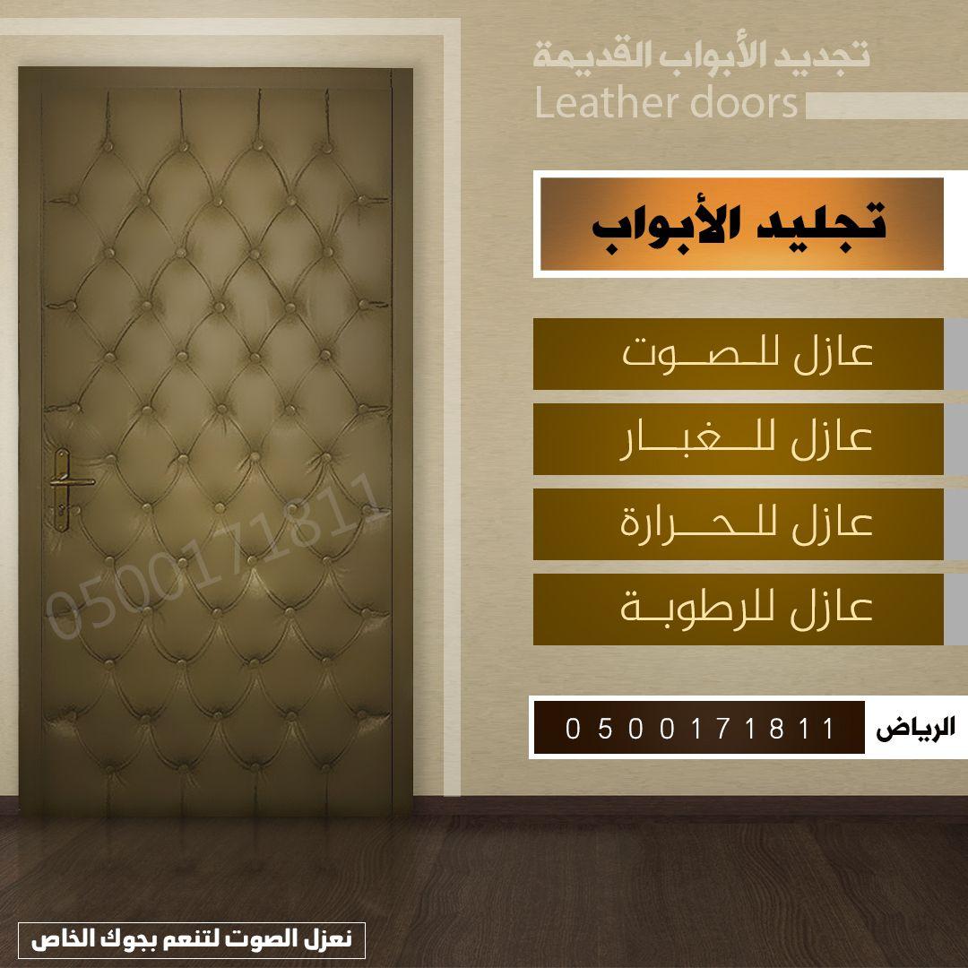 تجليد الأبواب تنجيد الأبواب تلبيس الأبواب تغليف الأبواب الرياض 0500171811 تجديد الأبواب القديمة تجليد الأبواب تلبيس الأبواب بالجلد Decor Leather Molding