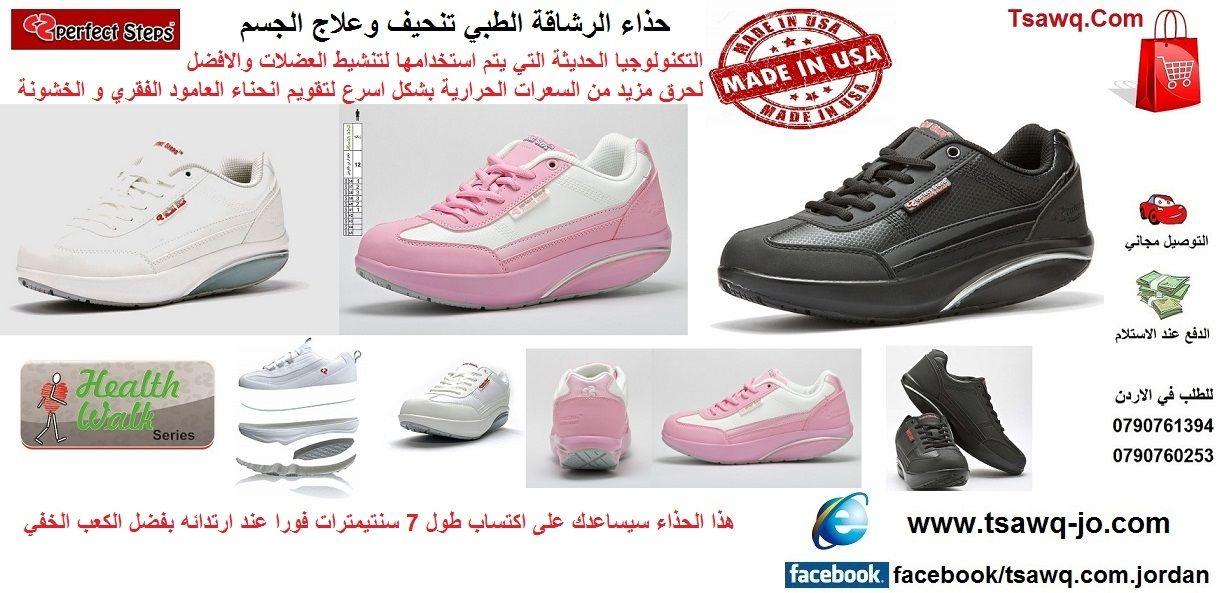 حذاء التنحيف وزيادة الطول بيرفكت ستيبس السعر 60 دينار خطوات المشي المثالية طريقة جديدة لانقاص وزنك وأصبح لائقا Air Jordan Sneaker Air Jordans Sneakers Nike