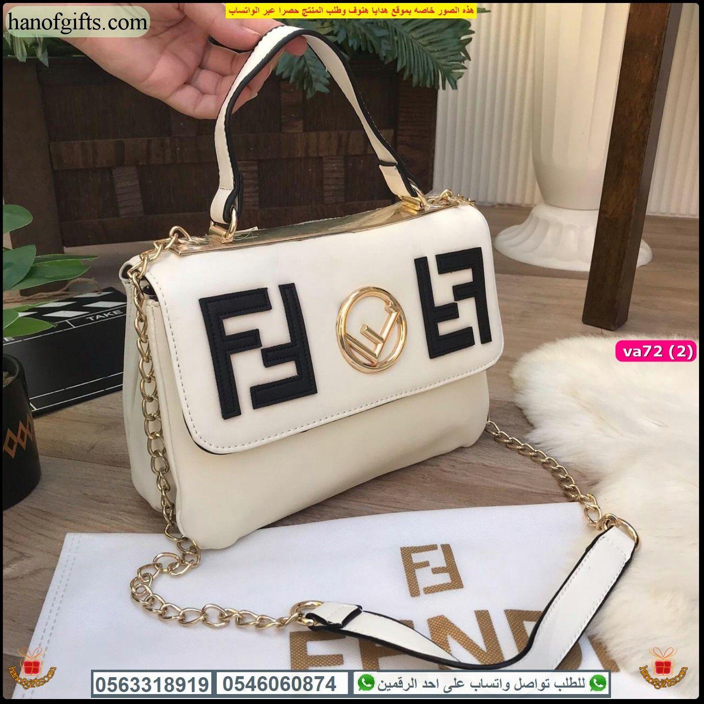 شنط فندي نسائي بجوده ممتازه الحجم وسط راقي ومميز مع كرت فندي هدايا هنوف Louis Vuitton Twist Bag Shoulder Bag Louis Vuitton Twist