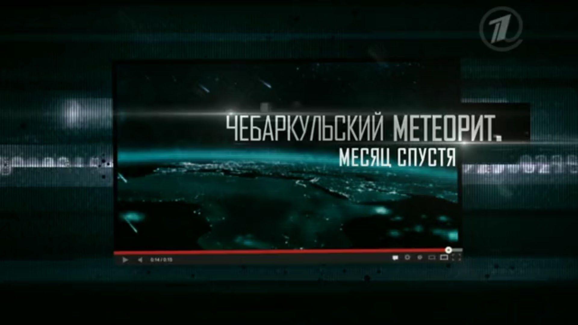 """""""Чебаркульский метеорит. Месяц спустя"""" Документальный ..."""