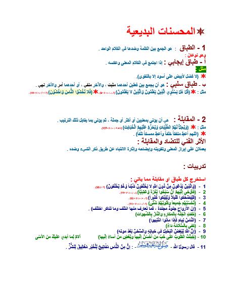اللغة العربية شرح المحسنات البديعية للصف الحادي عشر Bullet Journal Journal