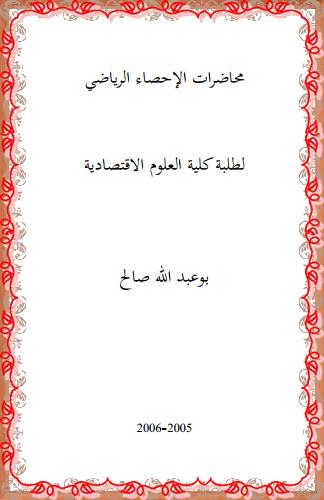 كتاب محاضرات الإحصاء الرياضي بالعربي Pdf تاليف بوعبدالله صالح Number Theory Statistics Pdf Books Download