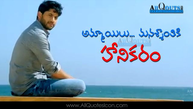 Telugu Movie Rarandoi Veduka Chuddam Movie Telugu Movie Dialogues