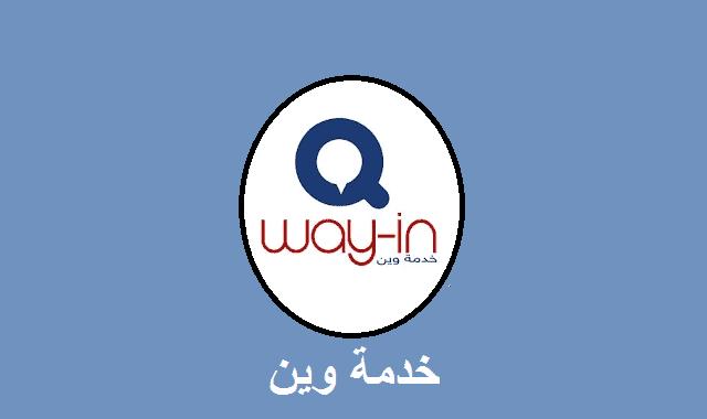 تحميل برنامج وين 2020 طرق تنزيل برنامج تكامل البطاقة الذكية للكمبيوتر والاندرويد والايفون Tech Company Logos Company Logo Logos