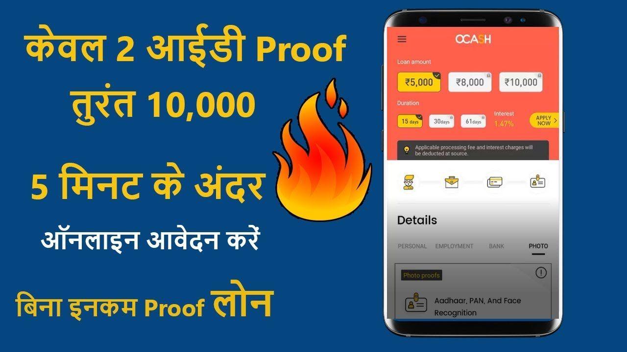 Online Instant Personal Loan Get 10 000 Loan Aadhar Card Loan Without D Personal Loans Aadhar Card Personal Loans Online
