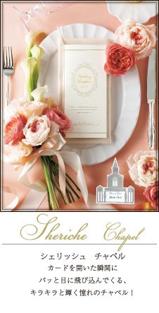 sheriche/Paper item/Wedding/Invitation/Name plate http://www.piary.jp/paper/paper_series/sheriche_series/