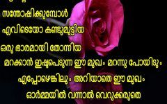 Malayalam Love Quotes Hridhayakavadam Inside Sad Love Quotes