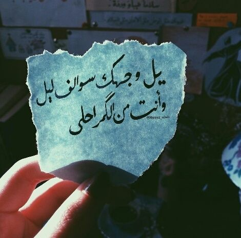 Discovered By Find Images And Videos About كلمات تصاميم And قفشات On We Heart It The App To Love Smile Quotes Love Quotes Wallpaper Love Husband Quotes