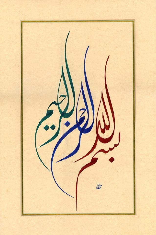 In The Name Of God The Merciful The Compassionate Islamic Art Calligraphy Islamic Calligraphy Painting Arabic Calligraphy Art