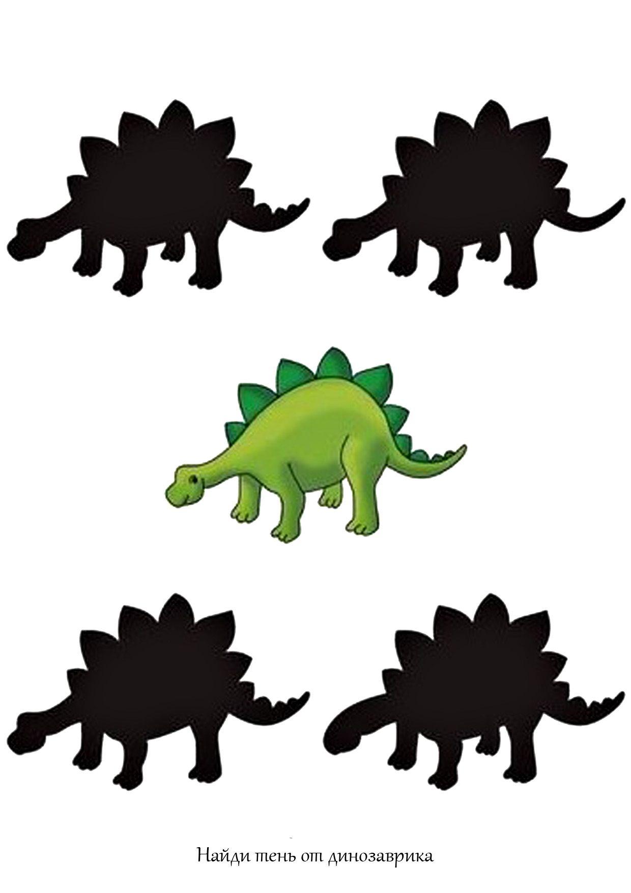 Найди тень. Динозавры | Dinosaurs | Pinterest