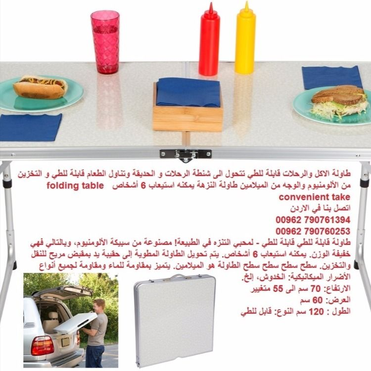 طاولة الاكل والرحلات قابلة للطي تتحول الى شنطة الرحلات و الحديقة وتناول الطعام قابلة للطي و التخزين Folding Table Table