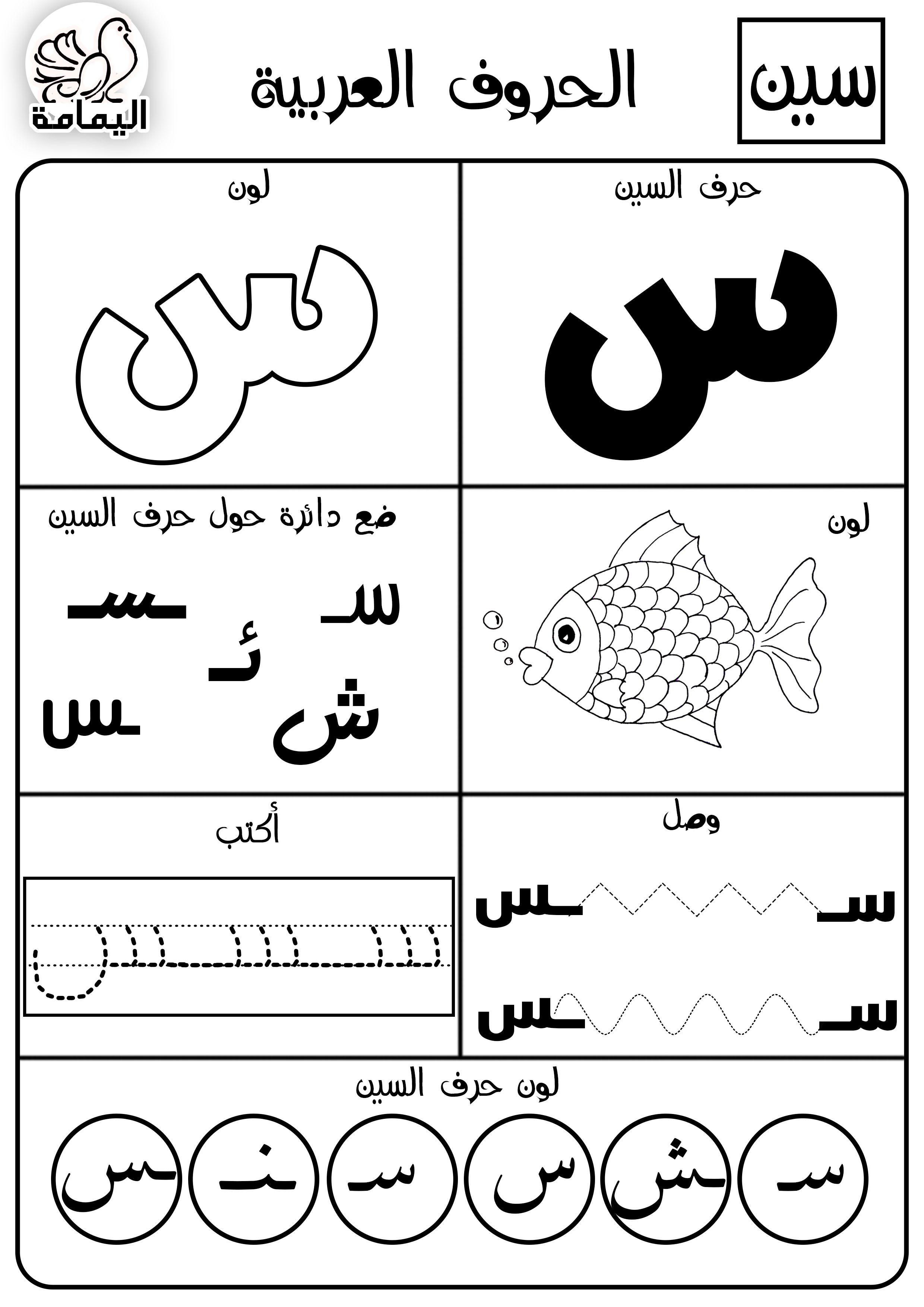 أقوى مراجعة على حرف السين للأطفال أكتب وتتبع وحلل الكلمة Arabic Worksheets Arabic Alphabet For Kids Arabic Alphabet Letters