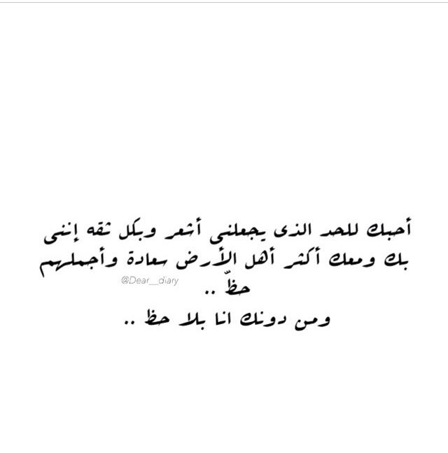 احبك Arabic Love Quotes Love Quotes Quotes