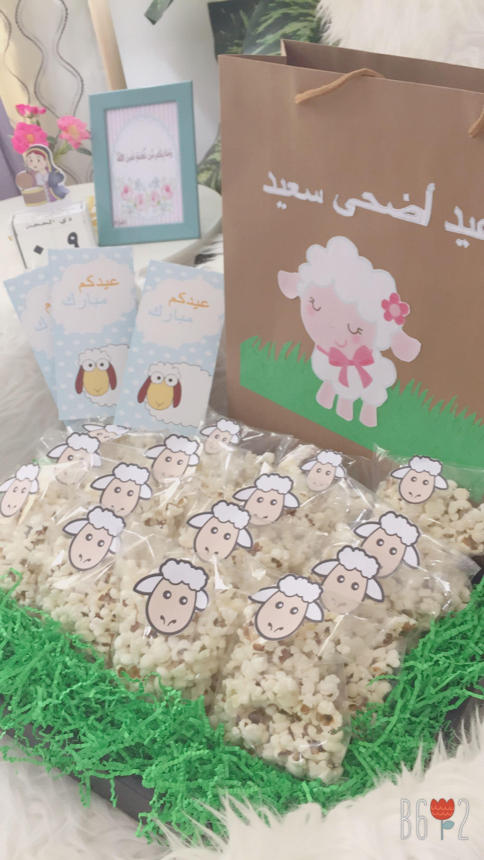 توزيعات عيد الاضحى Diy Eid Gifts Eid Crafts Eid Decoration