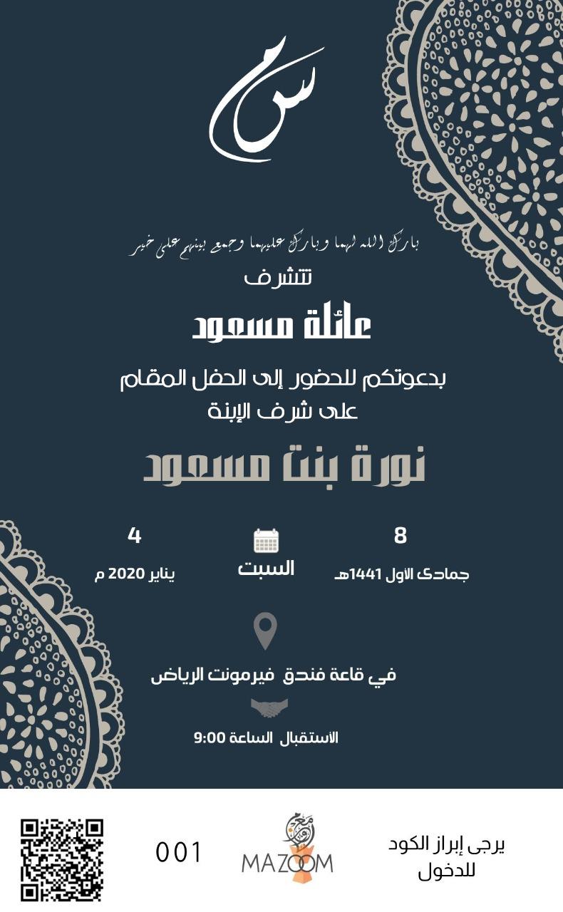بطاقة دعوة الكترونية باركود أعراس و مناسبات حفل خطوبة ختان زفاف زواج بطاقات دعوه