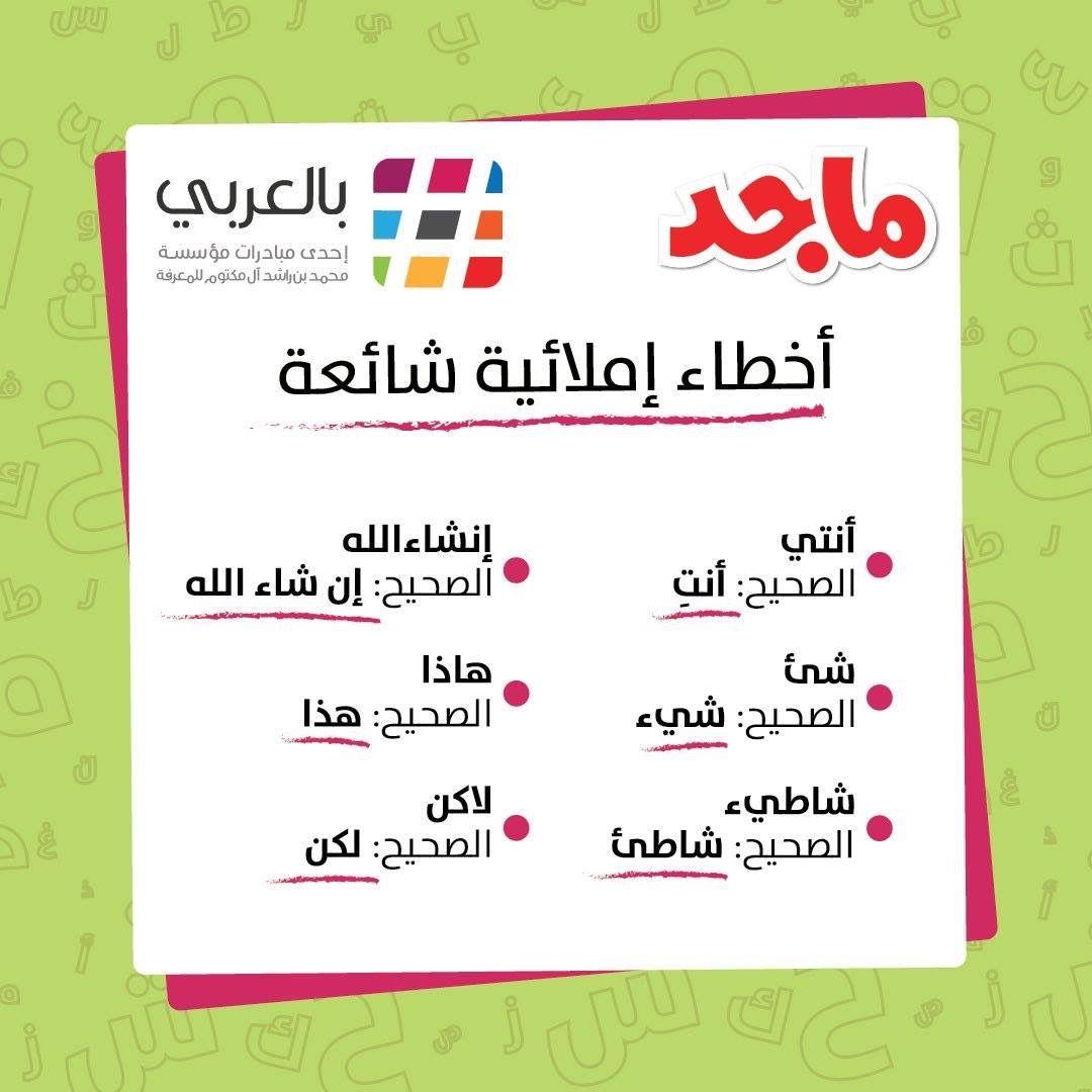 Pin By Ali Jaber On أخطاء شائعة Quotes Arabic Quotes Language