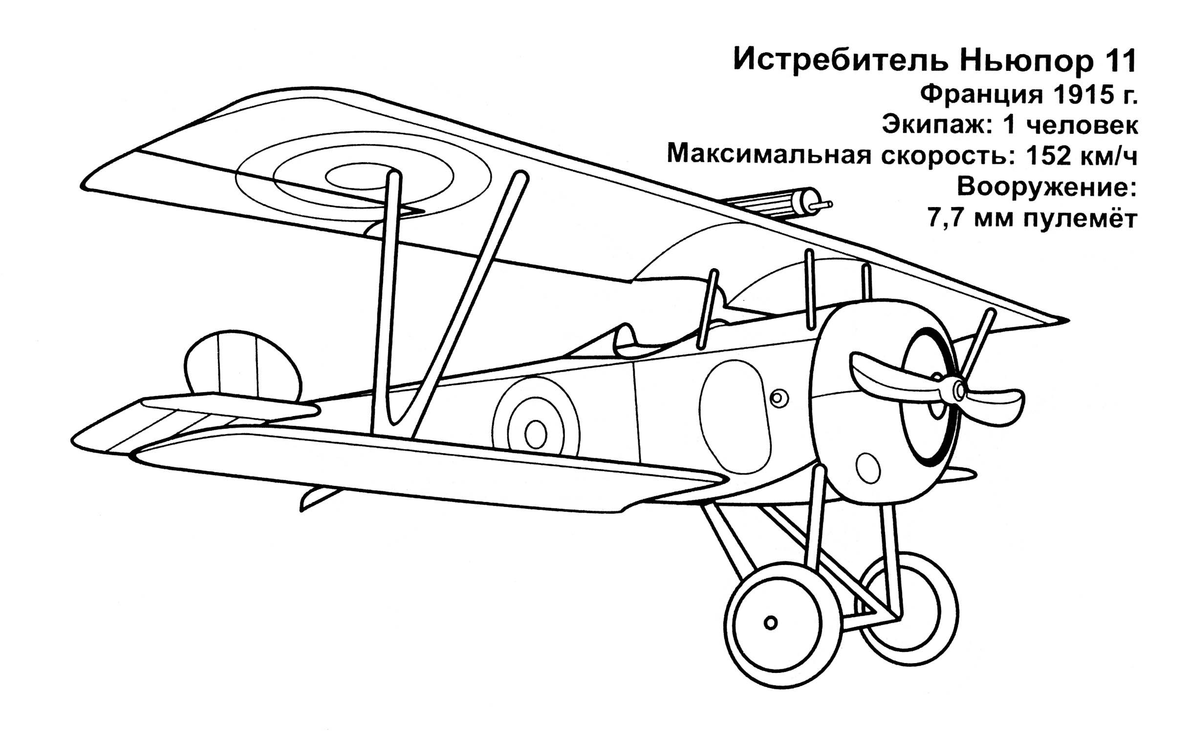 Coloring Pages Airplanes And Helicopters : Planes helicopters rockets coloring pages g