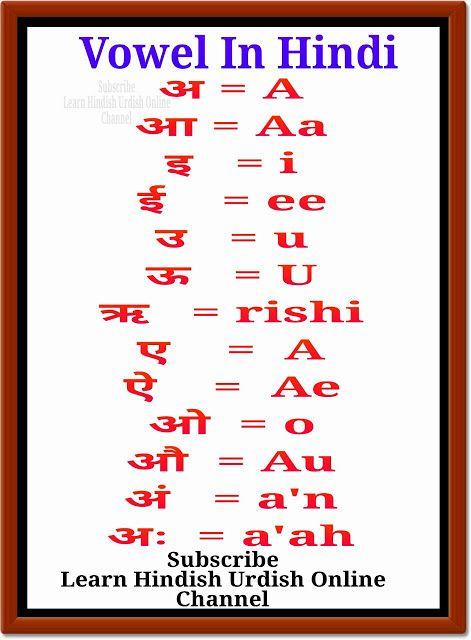 vowel in hindi | Learning Hindi Urdu | Hindi language