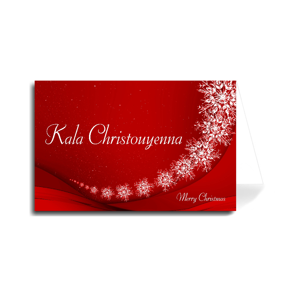 29 Christmas Card Greetings In Greek Png Easy Template Business Christmas Greetings Christmas Greeting Cards Christmas Cards