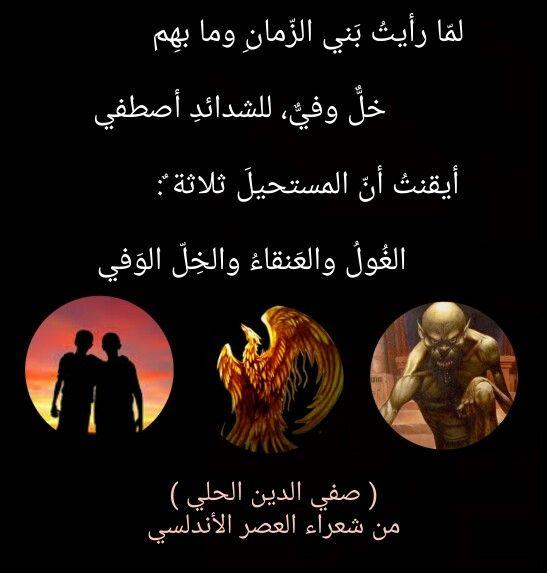 المستحيلات الثلاث الغول والعنقاء والخل الوفي Arabic Language Movie Posters