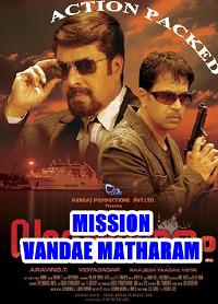 silver bullet movie download in tamil